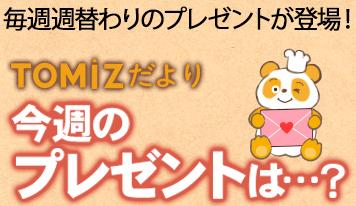 TOMIZオンラインショップでは週替りの限定プレゼントを開催中