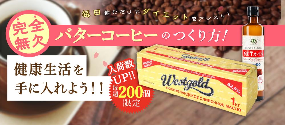 バターコーヒーの必須アイテム、毎週200個限定