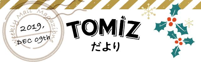 TOMIZだよりトップ