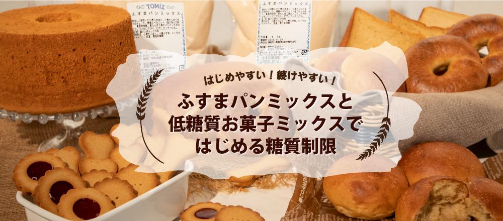 ふすまパンミックスと低糖質お菓子ミックスではじめる糖質制限