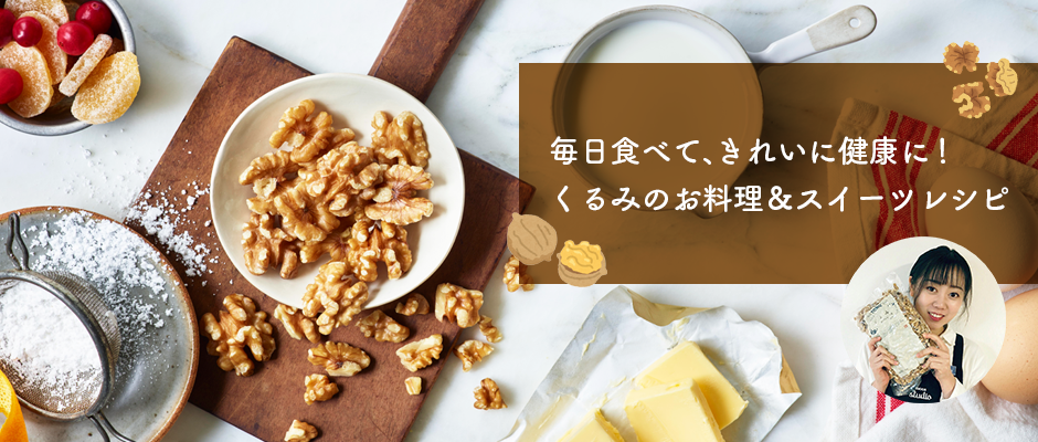 くるみのお料理 スイーツレシピ