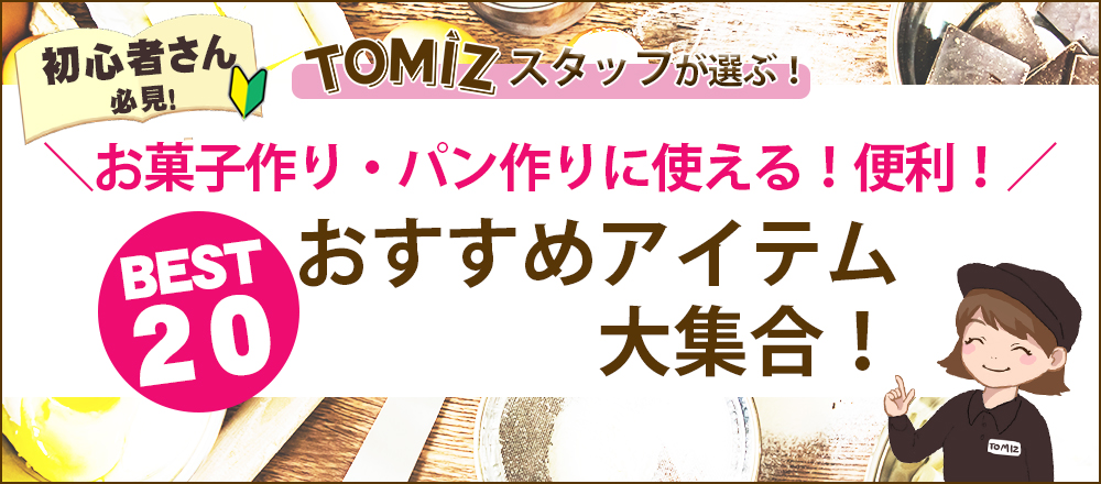 TOMIZスタッフおすすめアイテム BEST20!