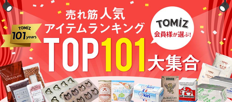 売れ筋人気アイテムTOP101大集合