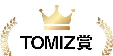 TOMIZ賞