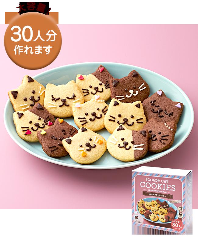 2色のネコちゃんクッキー