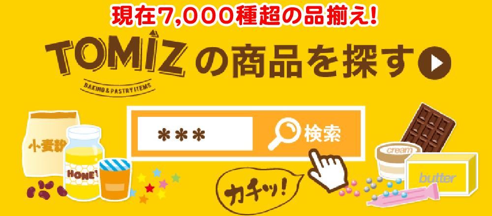 TOMIZの商品を探す~8,000品目突破!