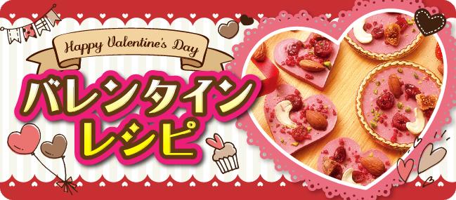 バレンタインレシピ