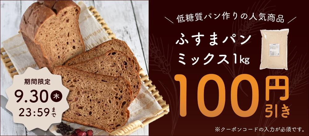 クーポンご利用でふすまパンミックス100円引き