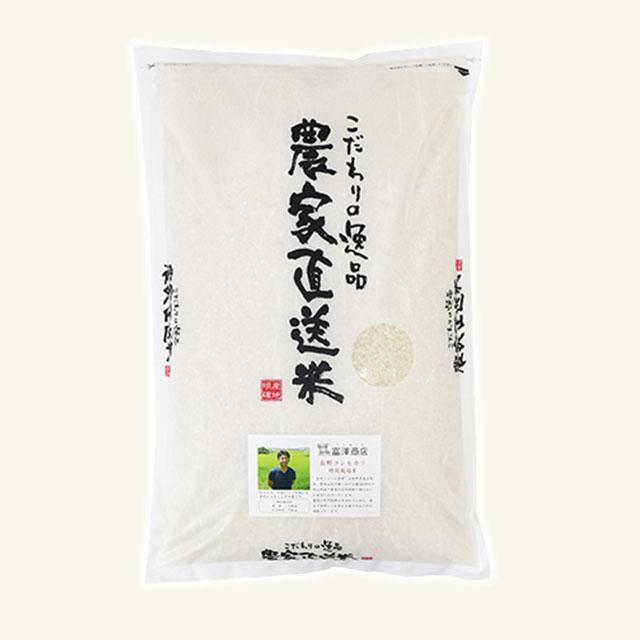長野コシヒカリ特別栽培米