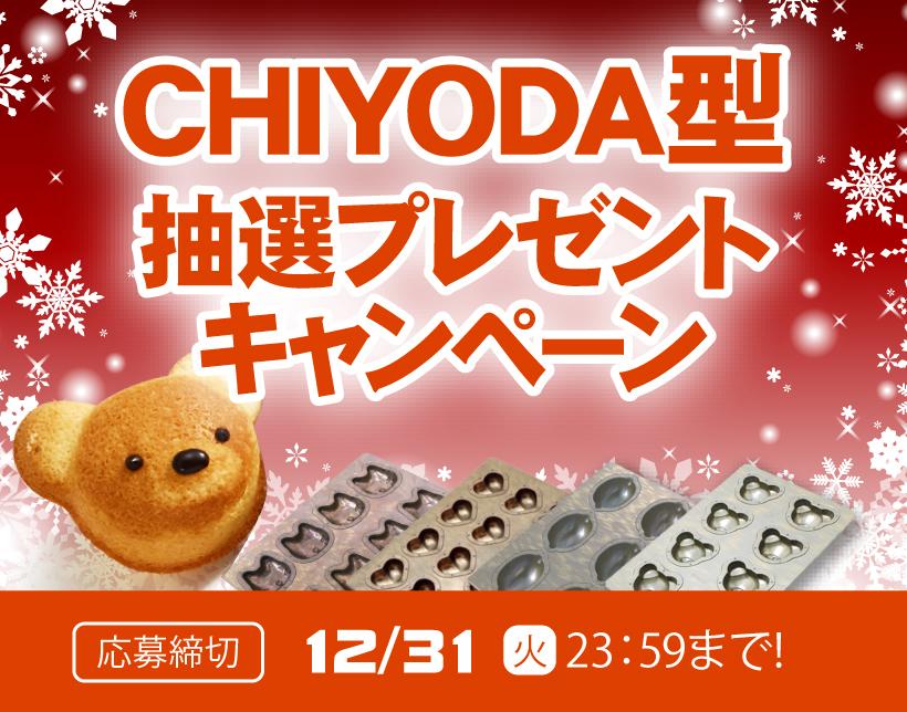 CHIYODAプレゼント