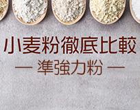 小麦粉比較(準強力粉)
