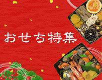 富澤商店の自慢の商品で作るおせち特集2020