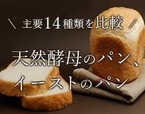【天然酵母のパン】上手に使いわけて理想のおいしさを 天然酵母のパン、イーストのパン