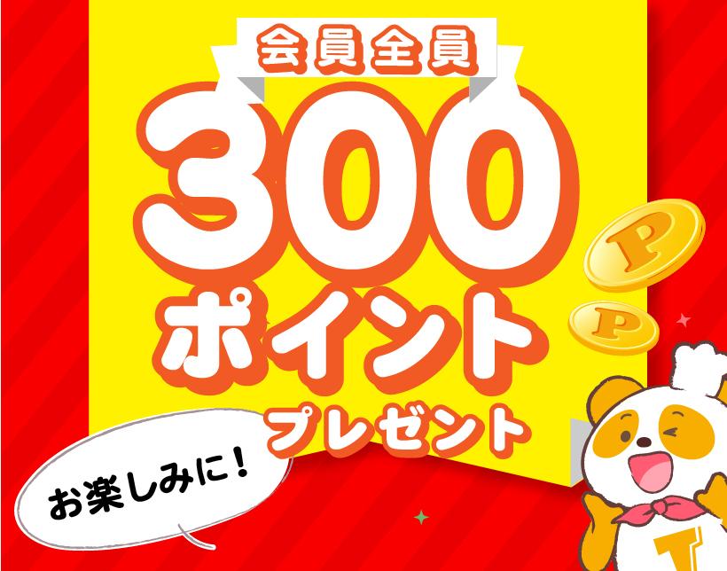 300ポイントプレゼント予告