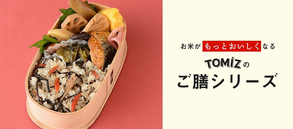 お米がもっと美味しくなる TOMIZのご膳シリーズ