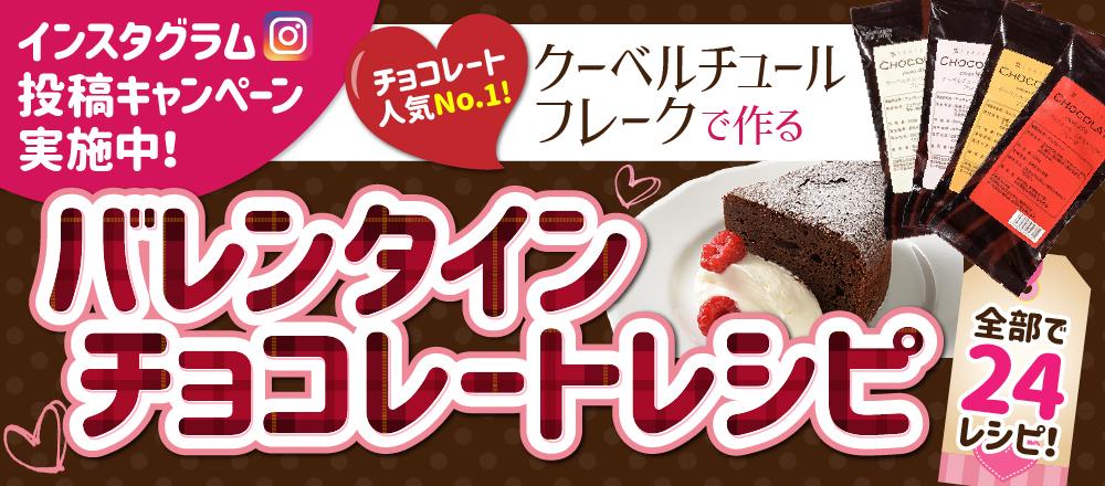 チョコレート人気No.1!クーベルチュールフレークで作る バレンタインチョコレートレシピ