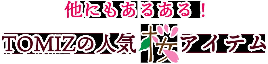 他にもあるある!TOMIZの桜アイテム