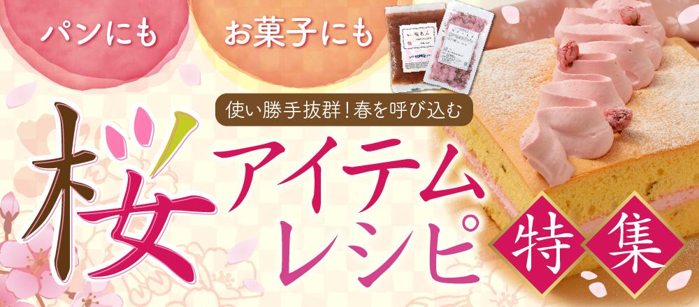 桜アイテムを使った桜スイーツ、パンレシピ24選