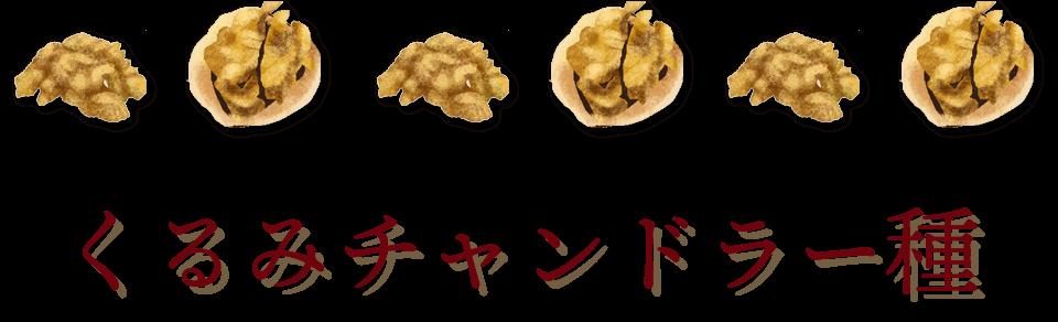 くるみチャンドラー種
