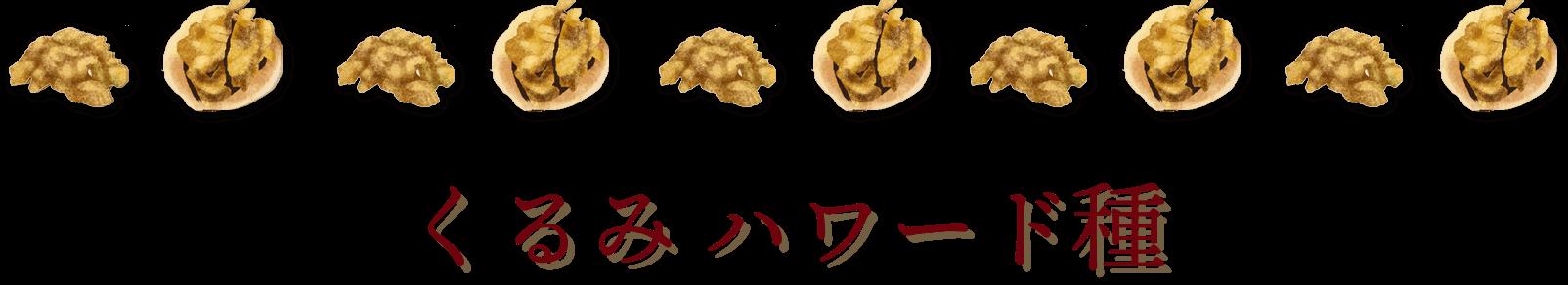 くるみ ハワード種