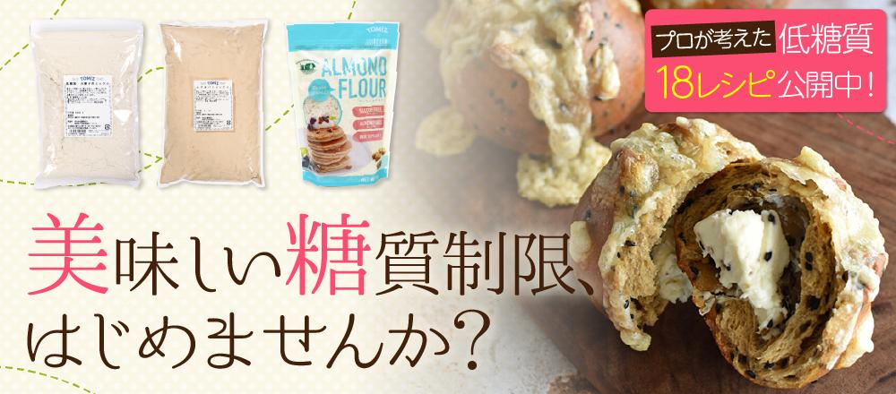 低糖質パン・低糖質お菓子レシピではじめる糖質制限