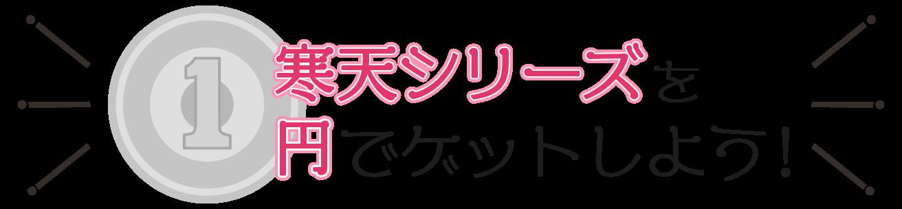 寒天シリーズを1円でゲットしよう!