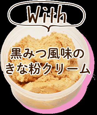 黒みつ風味のきな粉クリーム