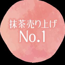 抹茶売り上げNo.1