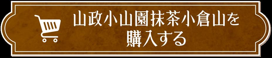 山政小山園 抹茶小倉山を購入する