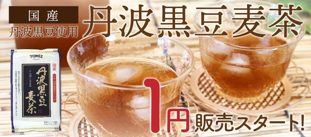 【国産】丹波黒豆使用 丹波黒豆麦茶 1円セールスタート!