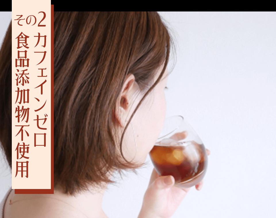 カフェインゼロ 食品添加物不使用