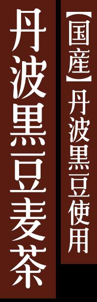 【国産】丹波黒豆使用 丹波黒豆麦茶