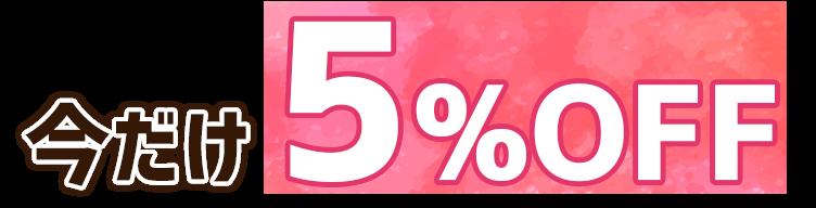 今だけ5%OFF