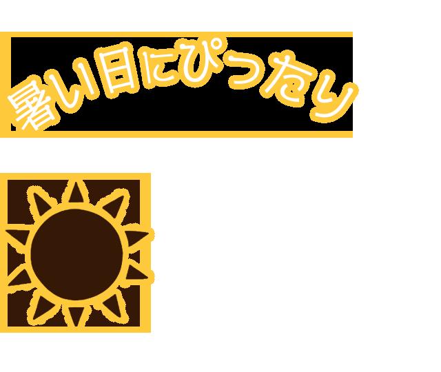 暑い日にぴったり