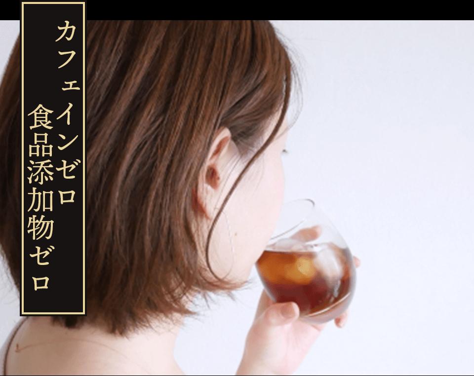 カフェインゼロ 食品添加物ゼロ