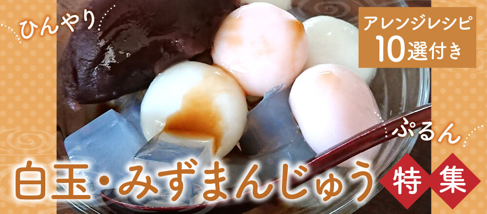 白玉粉、水まんじゅうの素で作るおすすめレシピ
