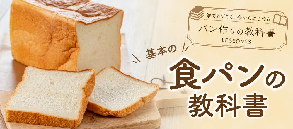 教科書シリーズ 基本の食パンの作り方 失敗しない、基本とコツ