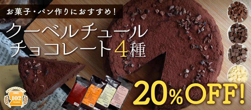 お菓子・パン作りにおすすめのクーベルチュールチョコレートフレーク4種 20%OFFセール開催!