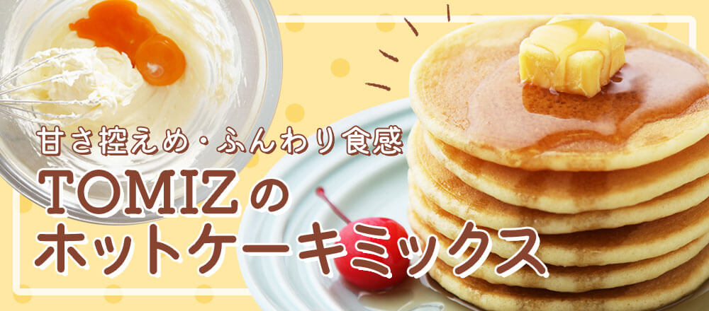 甘さひかえめふんわり食感 TOMIZのホットケーキミックス