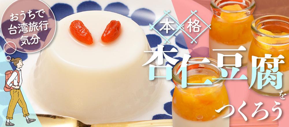 おうちで台湾旅行気分 本格杏仁豆腐をつくろう!