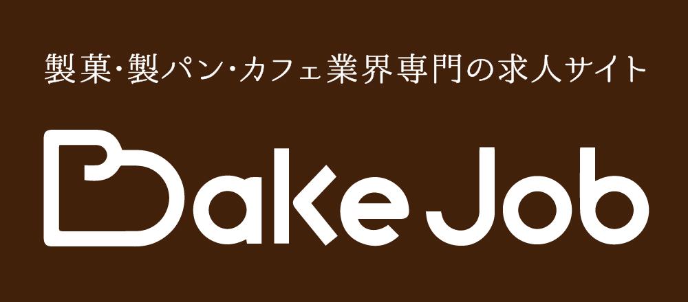 製菓製パン カフェ 業界 特化専門求人サイト
