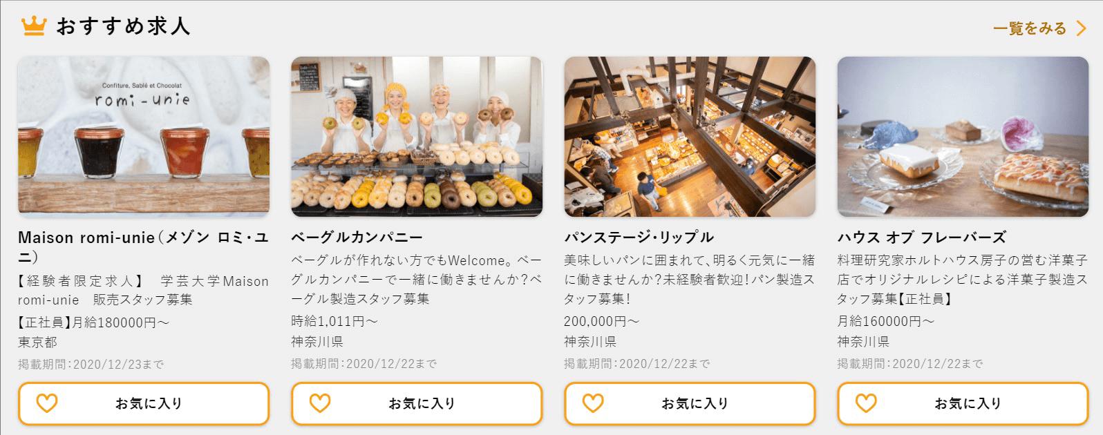 製菓製パン おすすめ 求人
