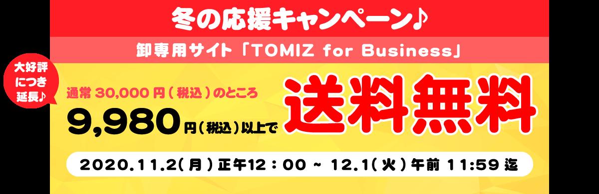 10月中全てのお買い物対象!9,980円(税込)で送料無料