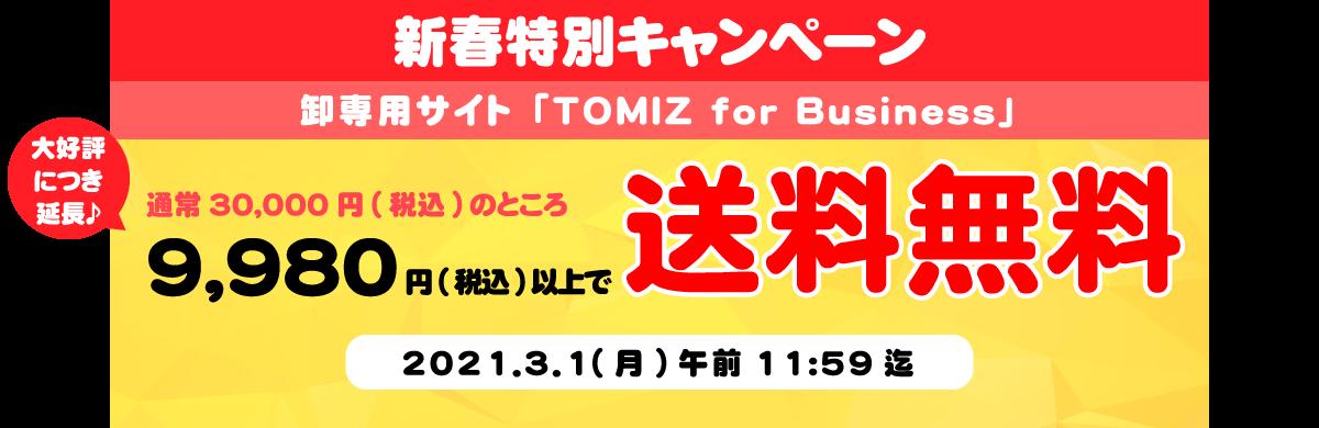 2021年3月1日迄全てのお買い物対象!9,980円(税込)で送料無料