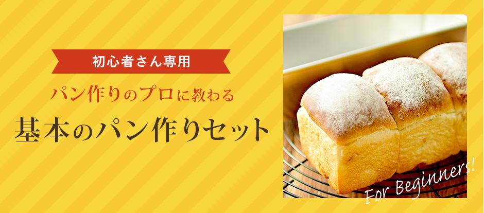 初心者さん専用 パン作りのプロに教わる「基本のパン作りセット」