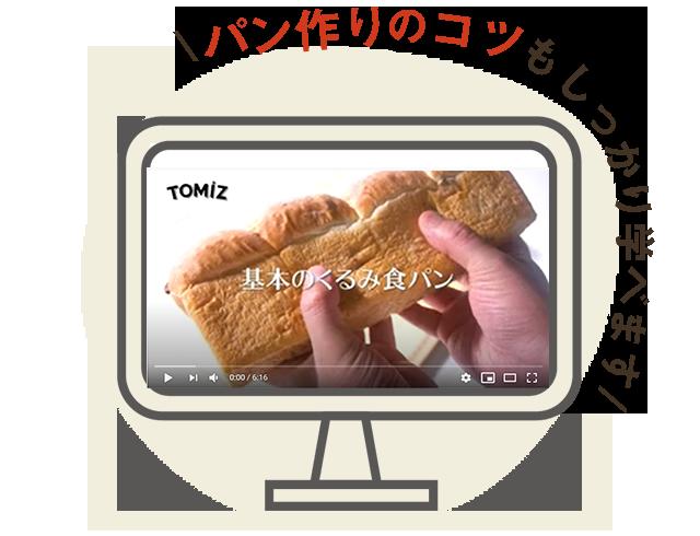 購入者限定! 分かりやすい レシピ動画