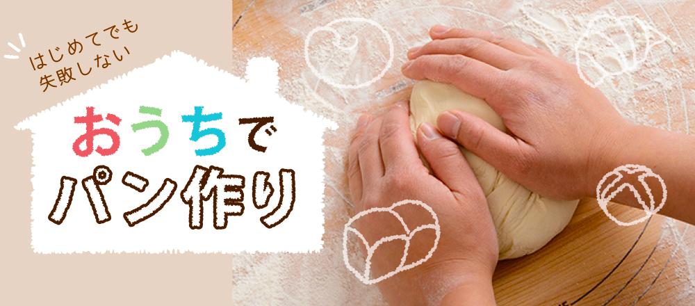 おうちでパン作り