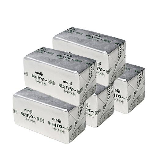 明治バター(食塩不使用)/450g×5個セット