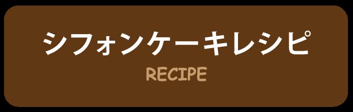 シフォンケーキレシピ