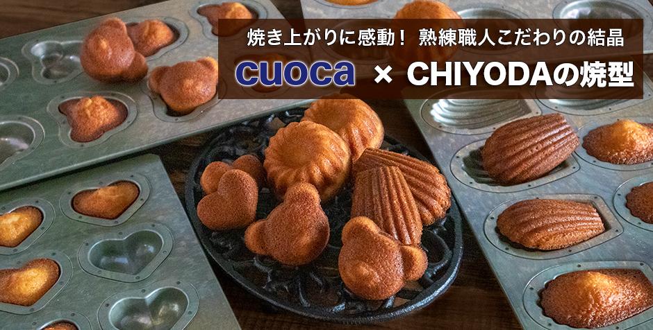 焼き上がりに感動!熟練職人こだわりの結晶 cuoca×CHIYODAの焼型